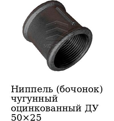 Ниппель (бочонок) чугунный оцинкованный ДУ 50×25