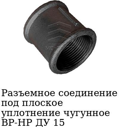 Разъемное соединение под плоское уплотнение чугунное ВР-HP ДУ 15