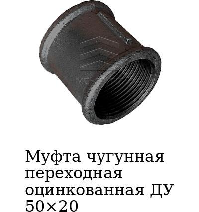 Муфта чугунная переходная оцинкованная ДУ 50×20