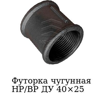 Футорка чугунная НР/ВР ДУ 40×25