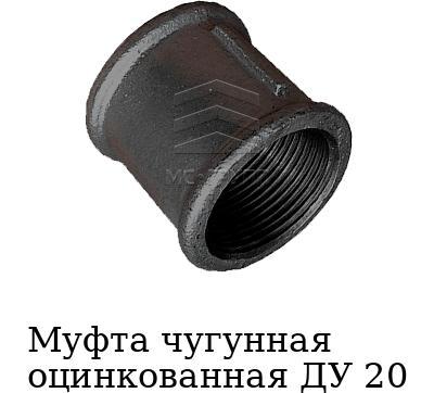Муфта чугунная оцинкованная ДУ 20