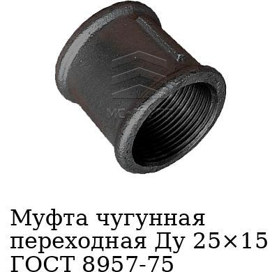 Муфта чугунная переходная Ду 25×15 ГОСТ 8957-75