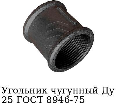 Угольник чугунный Ду 25 ГОСТ 8946-75