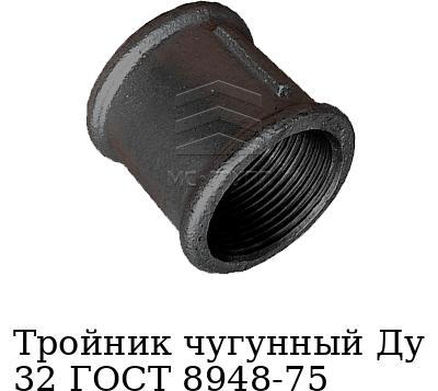 Тройник чугунный Ду 32 ГОСТ 8948-75