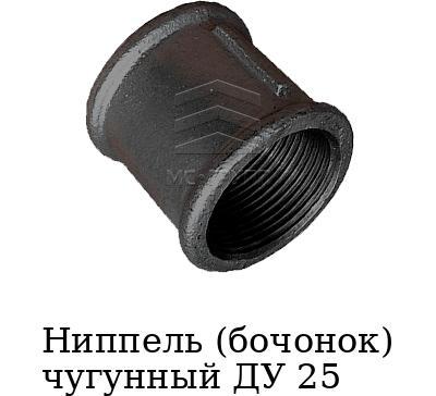 Ниппель (бочонок) чугунный ДУ 25