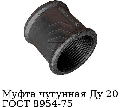 Муфта чугунная Ду 20 ГОСТ 8954-75
