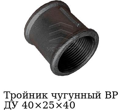 Тройник чугунный ВР ДУ 40×25×40