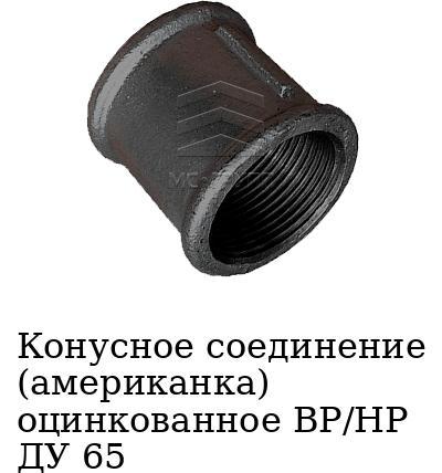Конусное соединение (американка) оцинкованное ВР/НР ДУ 65