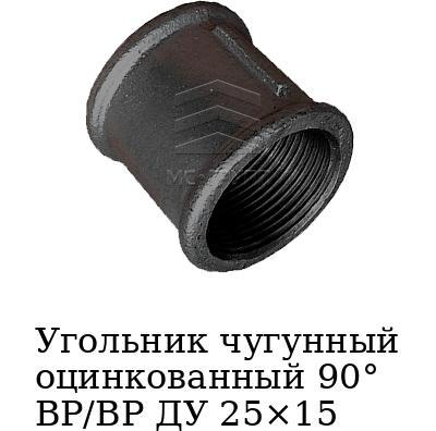 Угольник чугунный оцинкованный 90° ВР/ВР ДУ 25×15