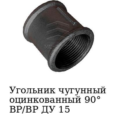 Угольник чугунный оцинкованный 90° ВР/ВР ДУ 15