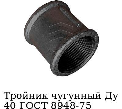 Тройник чугунный Ду 40 ГОСТ 8948-75