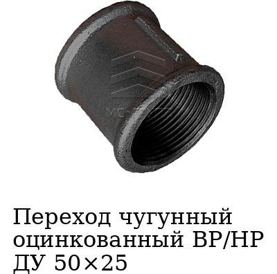 Переход чугунный оцинкованный ВР/НР ДУ 50×25
