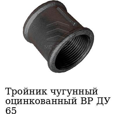 Тройник чугунный оцинкованный ВР ДУ 65
