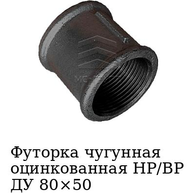 Футорка чугунная оцинкованная НР/ВР ДУ 80×50