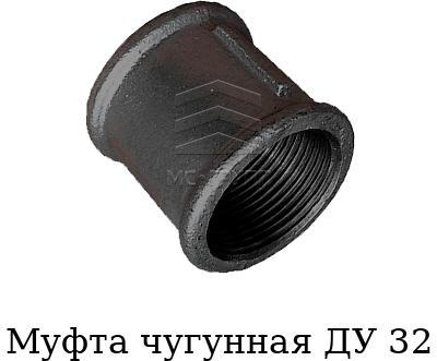 Муфта чугунная ДУ 32