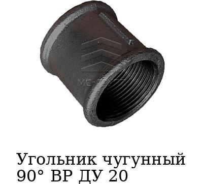 Угольник чугунный 90° ВР ДУ 20