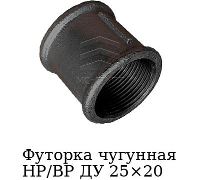 Футорка чугунная НР/ВР ДУ 25×20