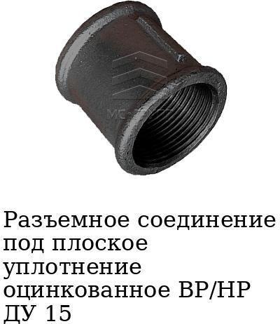Разъемное соединение под плоское уплотнение оцинкованное ВР/НР ДУ 15