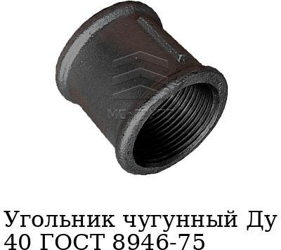 Угольник чугунный Ду 40 ГОСТ 8946-75
