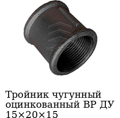 Тройник чугунный оцинкованный ВР ДУ 15×20×15