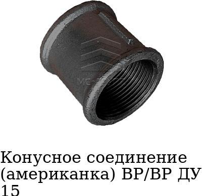 Конусное соединение (американка) ВР/ВР ДУ 15
