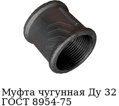 Муфта чугунная Ду 32 ГОСТ 8954-75