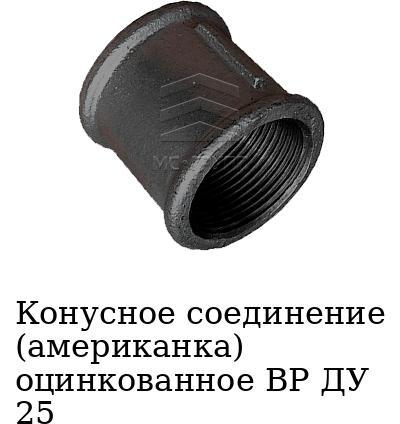 Конусное соединение (американка) оцинкованное ВР ДУ 25