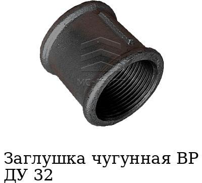 Заглушка чугунная ВР ДУ 32