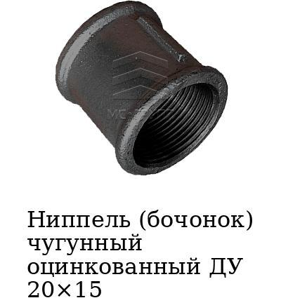 Ниппель (бочонок) чугунный оцинкованный ДУ 20×15