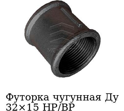 Футорка чугунная Ду 32×15 НР/ВР