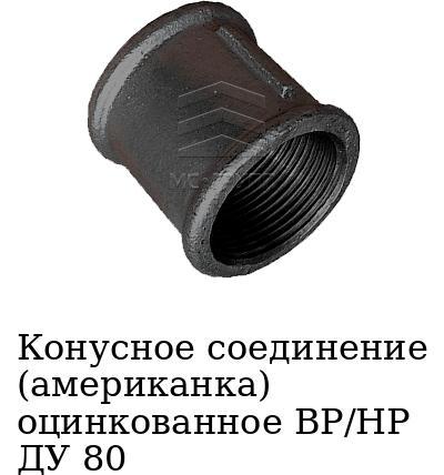 Конусное соединение (американка) оцинкованное ВР/НР ДУ 80