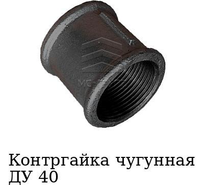 Контргайка чугунная ДУ 40