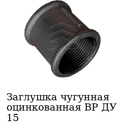 Заглушка чугунная оцинкованная ВР ДУ 15