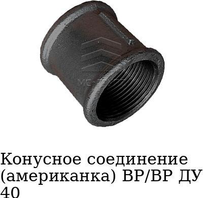 Конусное соединение (американка) ВР/ВР ДУ 40