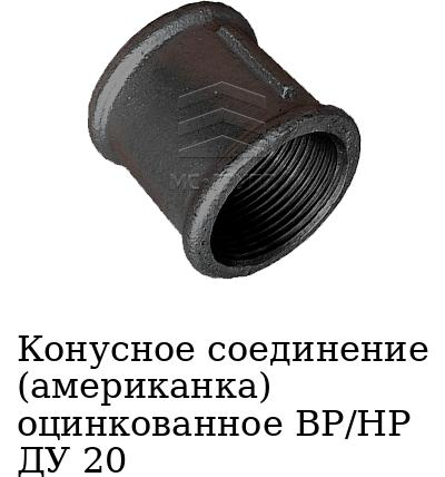Конусное соединение (американка) оцинкованное ВР/НР ДУ 20