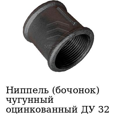 Ниппель (бочонок) чугунный оцинкованный ДУ 32