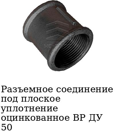 Разъемное соединение под плоское уплотнение оцинкованное ВР ДУ 50