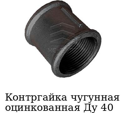 Контргайка чугунная оцинкованная Ду 40