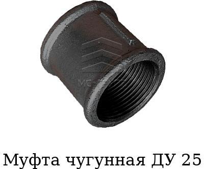 Муфта чугунная ДУ 25