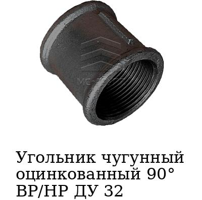 Угольник чугунный оцинкованный 90° ВР/НР ДУ 32