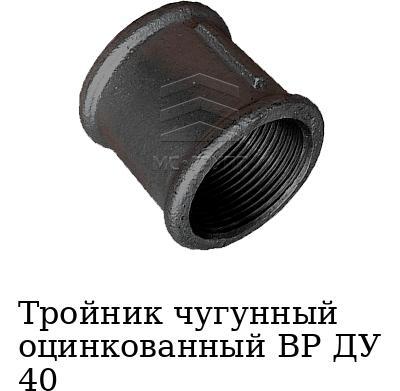 Тройник чугунный оцинкованный ВР ДУ 40