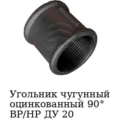 Угольник чугунный оцинкованный 90° ВР/НР ДУ 20
