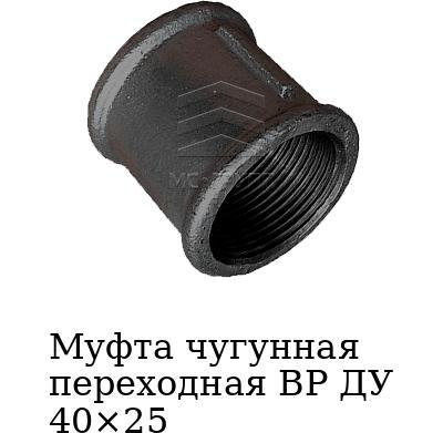 Муфта чугунная переходная ВР ДУ 40×25