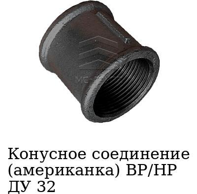 Конусное соединение (американка) ВР/HР ДУ 32