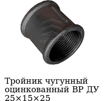 Тройник чугунный оцинкованный ВР ДУ 25×15×25