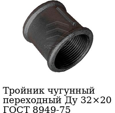 Тройник чугунный переходный Ду 32×20 ГОСТ 8949-75