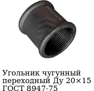 Угольник чугунный переходный Ду 20×15 ГОСТ 8947-75