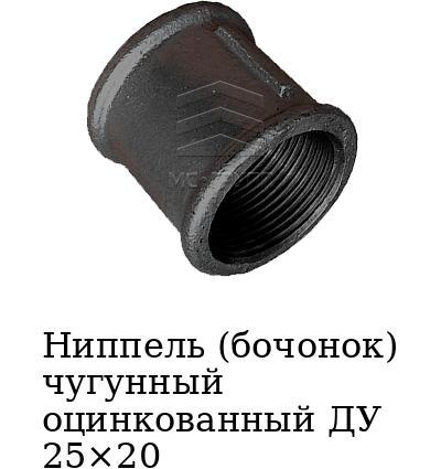 Ниппель (бочонок) чугунный оцинкованный ДУ 25×20