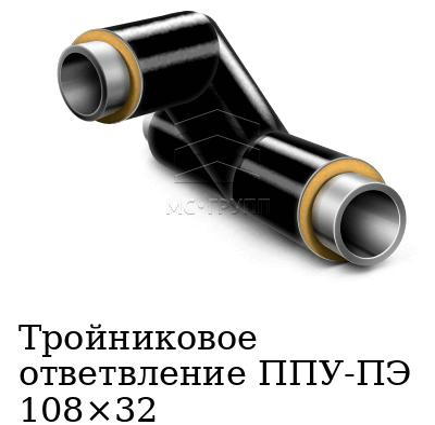 Тройниковое ответвление ППУ-ПЭ 108×32