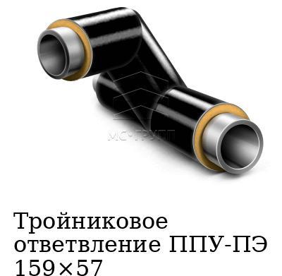 Тройниковое ответвление ППУ-ПЭ 159×57